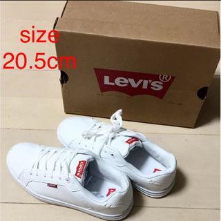 リーバイス(Levi's)の未使用★Levi's 白スニーカーsize20.5cm★送料無料(その他)