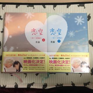 恋空 小説上下セット(文学/小説)