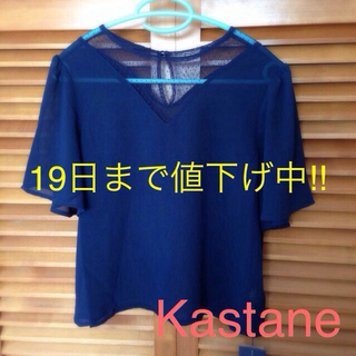 カスタネ(Kastane)のKastane カットソー♡新品(シャツ/ブラウス(半袖/袖なし))