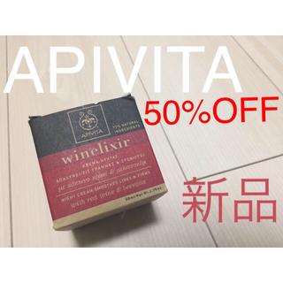 アピヴィータ(APIVITA)の♡APIVITA/ワイネリクシア♡(フェイスクリーム)