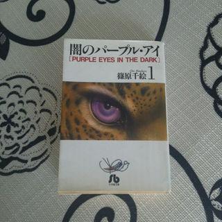 ♥篠原千絵作品  闇のパープルアイ第1巻(コミック)♥(その他)