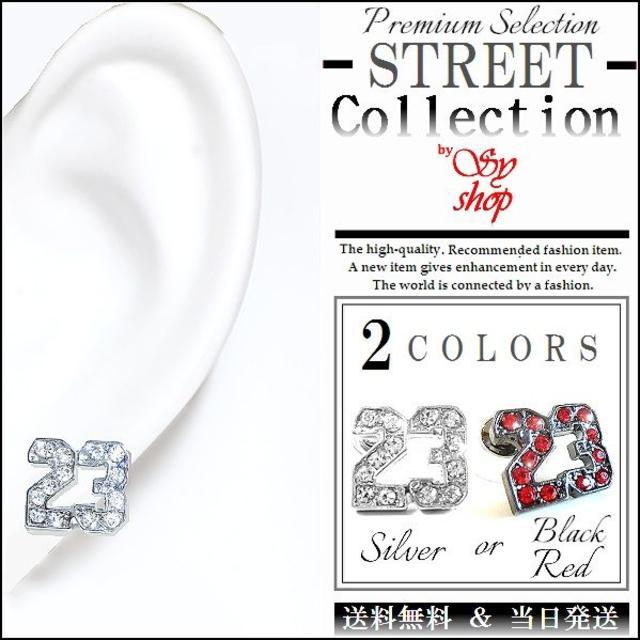 [79]ピアス シルバー レッド ダイヤ ジルコニア ジョーダン 左右セット メンズのアクセサリー(ピアス(両耳用))の商品写真
