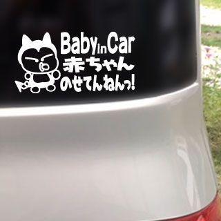 Baby in Car赤ちゃんのせてんねんっ! /ステッカー(fi/白)(その他)