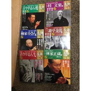落語 昭和の名人決定版 5から10セット 新品未開封  本とCD(演芸/落語)