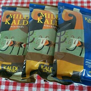 カルディ(KALDI)のおまけ付き❤購入したてお届け❤早い者勝ち❤お買い得なカルディコーヒー3個セット (その他)