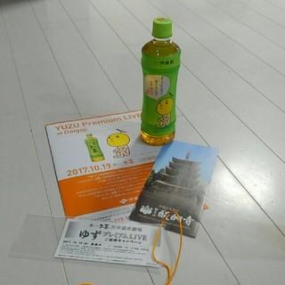 ゆず☆非売品おーいお茶プレミアライブグッズ(ミュージシャン)