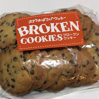 2袋 ステラおばさん ブロークン クッキー チョコチップ