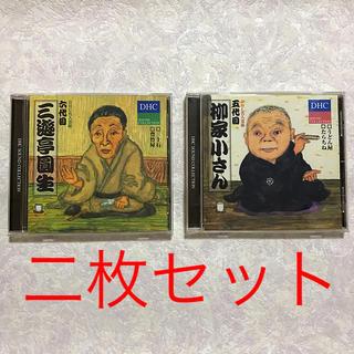 ディーエイチシー(DHC)の落語CD ☆ 2枚セット ☆ 非売品(演芸/落語)