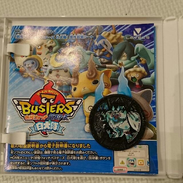 ニンテンドー3DS(ニンテンドー3DS)の妖怪ウォッチ   marushopさん 専用 エンタメ/ホビーのゲームソフト/ゲーム機本体(家庭用ゲームソフト)の商品写真