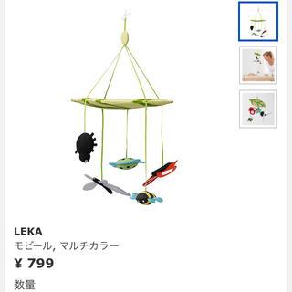 イケア(IKEA)のモビール IKEA(オルゴールメリー/モービル)