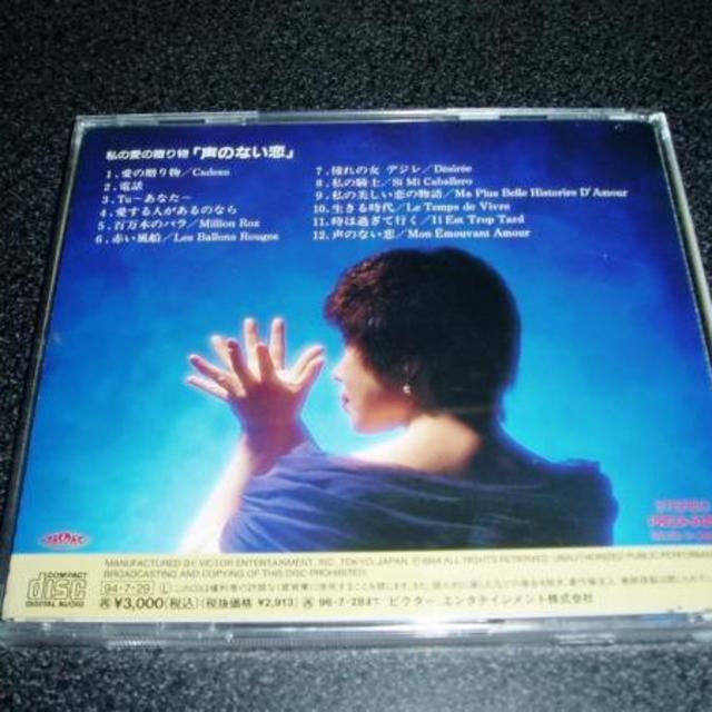 CD「朝倉まみ/私の愛の贈り物~声のない恋」シャンソン 94年盤の通販 by ...