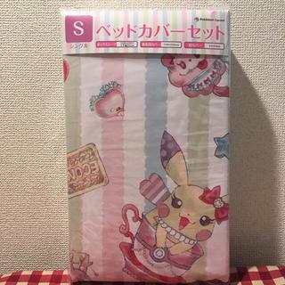 ポケモン(ポケモン)のポケモン×絵子猫 ベッドカバー3点セット シングルサイズ(シーツ/カバー)