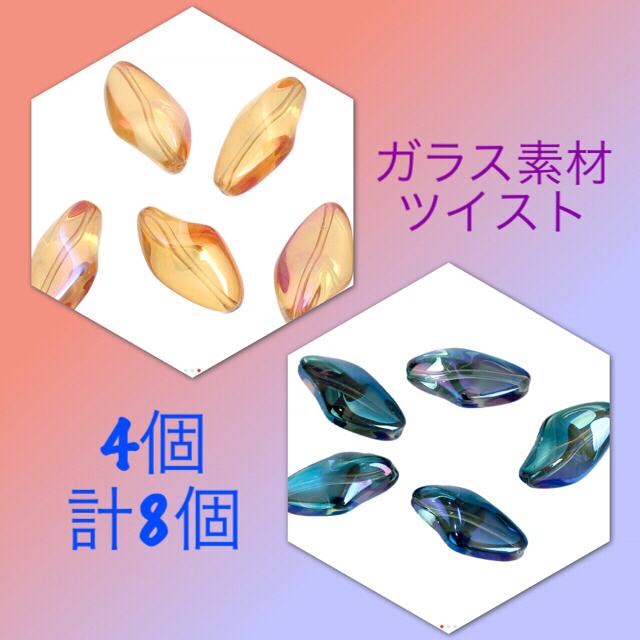 Doreenbeadsガラスビーズツイスト  各4p    8個¥420 ハンドメイドの素材/材料(各種パーツ)の商品写真