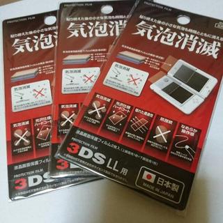 ニンテンドー3DS(ニンテンドー3DS)の3DSLL フィルム(保護フィルム)