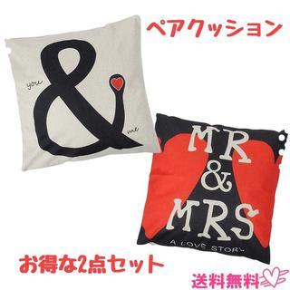 カップル クッションカバー「MR&MRS」「&」 ペアセット(その他)