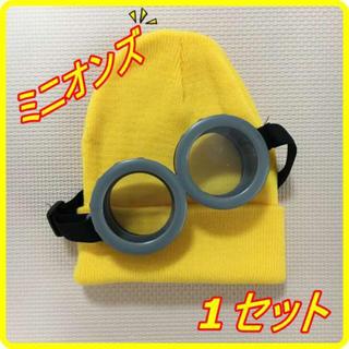 ミニオン(ミニオン)のミニオンズ なりきり コスチューム ゴーグル ニット帽セット ハロウィン 仮装(衣装一式)