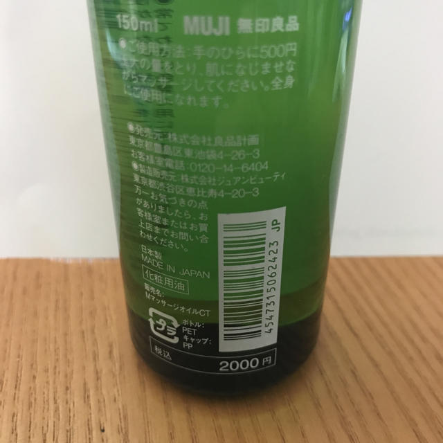 MUJI (無印良品)(ムジルシリョウヒン)の無印 マッサージオイル コスメ/美容のボディケア(ボディオイル)の商品写真
