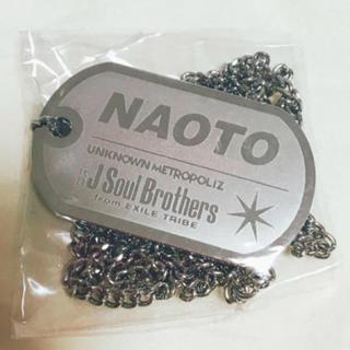 サンダイメジェイソウルブラザーズ(三代目 J Soul Brothers)のNAOTO ドッグタグ(その他)