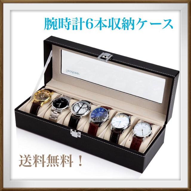 【新品!送料無料!】腕時計 収納ケース 収納ボックス コレクションケース 6本用の通販