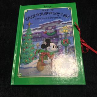 ディズニー(Disney)のディズニー★ミッキーのクリスマスがやってくる!★メリーゴーランド絵本(その他)