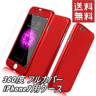 360度 フルカバーケース レッド 赤  iphone7(iPhoneケース)