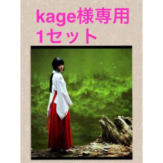 ★kage様専用★古風漂う巫女(衣装一式)