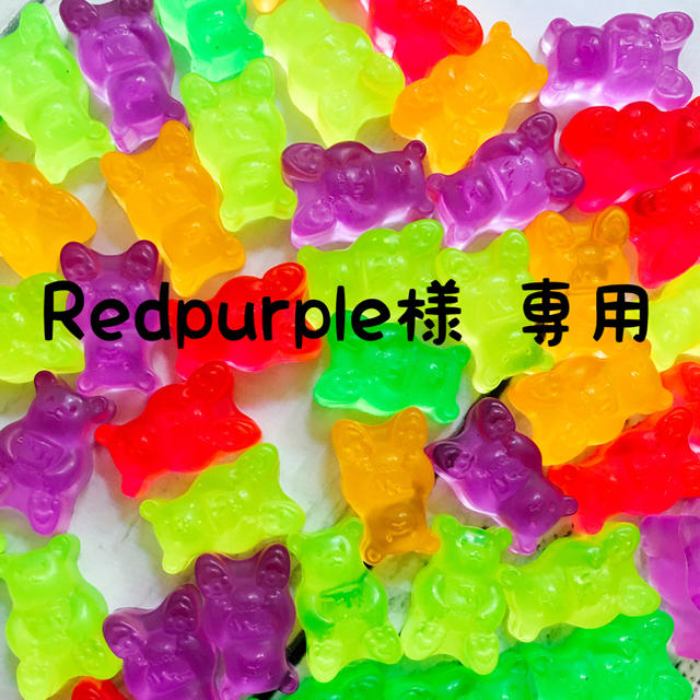 Redpurple様 専用 ハンドメイドのアクセサリー(キーホルダー/ストラップ)の商品写真