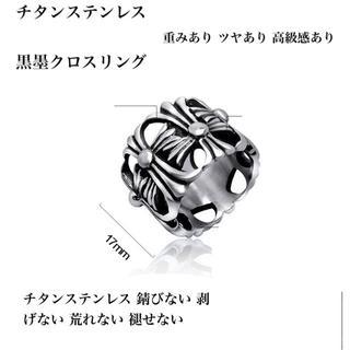 303 【高級品】重みあり、チタンステンレス黒墨コーティングクロスリング(リング(指輪))