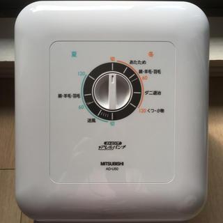 ミツビシ(三菱)のMITSUBISHI 布団乾燥器(衣類乾燥機)
