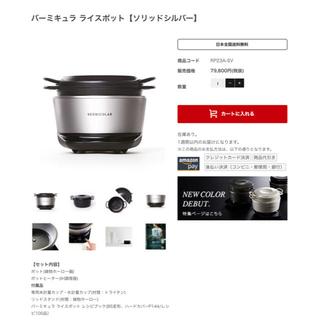 バーミキュラ(Vermicular)の【つくし様専用】バーミュキュラ  ライスポット  (炊飯器)