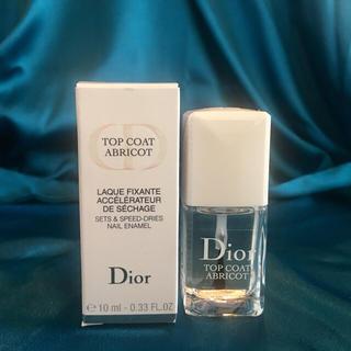 クリスチャンディオール(Christian Dior)のディオールトップコート❄️Abricot(ネイルトップコート/ベースコート)