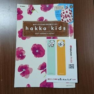 ハッカキッズ(hakka kids)のhakka kids ムック本 ※本のみ  お買い物パンダしおり付(その他)