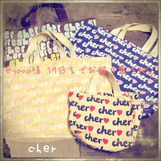 シェル(Cher)のcher エコバックset୨୧♡ॢ(エコバッグ)