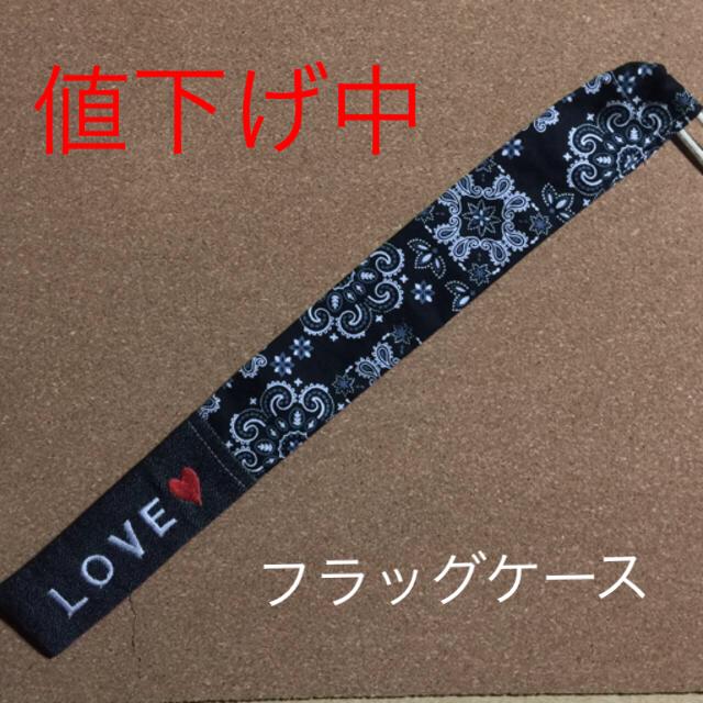 フラッグケース★バンダナ★LOVE❤★黒★値下げ中 ハンドメイドのファッション小物(その他)の商品写真