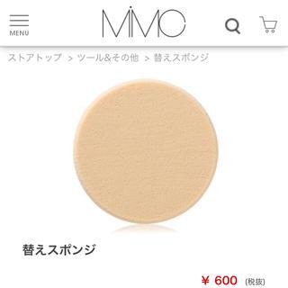 エムアイエムシー(MiMC)のMiMC:替スポンジ(ファンデーション)