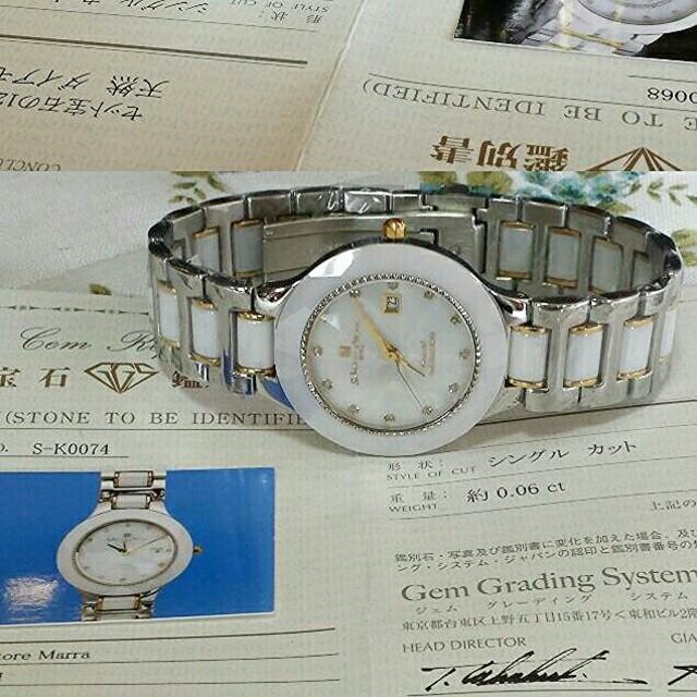 高級感抜群★ホワイトシェル&ダイヤモンド12P鑑別書付き メンズの時計(腕時計(アナログ))の商品写真