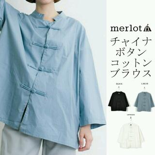 メルロー(merlot)のチャイナシャツ 白(シャツ/ブラウス(長袖/七分))