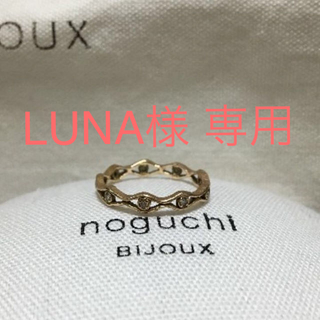noguchi ブラウンダイヤ フルエタニティ リング k14(リング(指輪))