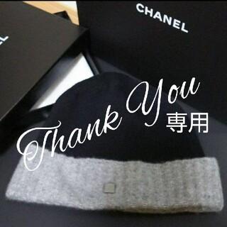 シャネル(CHANEL)のCHANEL カシミア ニット帽【正規品】(ニット帽/ビーニー)