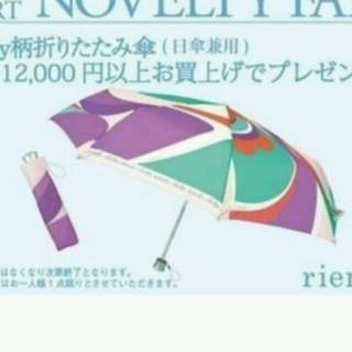 リエンダ(rienda)のノベルティ♡折りたたみ傘(傘)