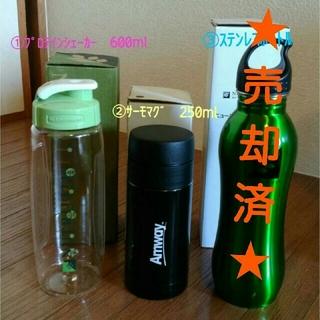 アムウェイ(Amway)の♡新品未使用 amwayボトル2個セット♡(タンブラー)