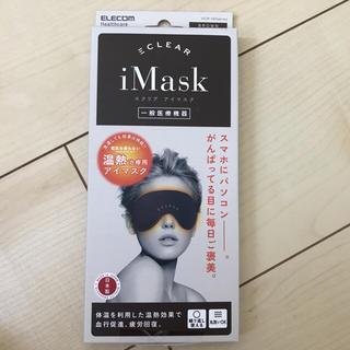 エレコム(ELECOM)のエクリアアイマスク!温熱治療用アイマスク!(マッサージ機)