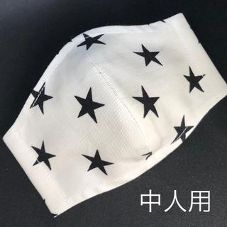 立体ガーゼマスク 星柄 中人用(外出用品)