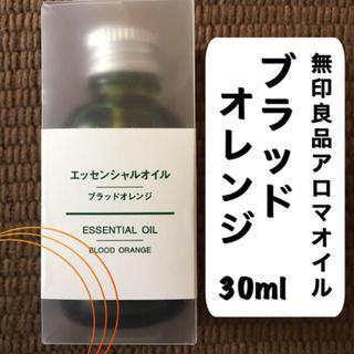 ムジルシリョウヒン(MUJI (無印良品))の無印 MUJI エッセンシャルオイル ☻ブラッドオレンジ☻(エッセンシャルオイル(精油))