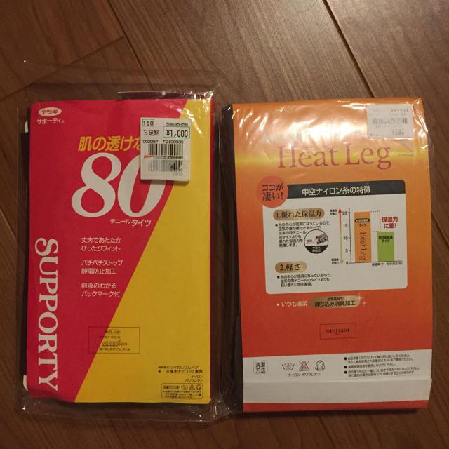 Atsugi(アツギ)の※キャンディ※様専用  ダークブラウン タイツ 三足 M-L レディースのレッグウェア(タイツ/ストッキング)の商品写真