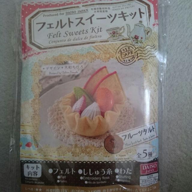 フェルトスイーツキットを使って ショートケーキ ( 菓子、デザート ) - 横浜・弘明寺 アパート管理と日々子育て - Yahoo!ブログ