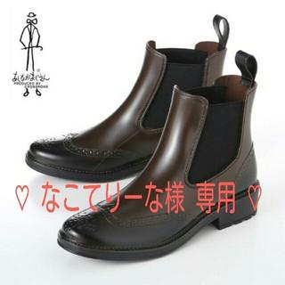 アシナガオジサン(あしながおじさん)の♡ 未使用あしながおじさん レインブーL ♡ (レインブーツ/長靴)