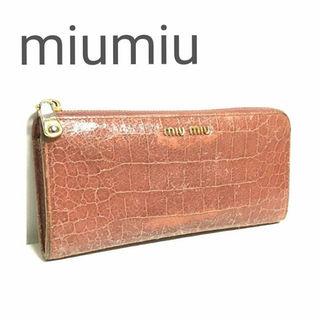 1dbe3c6f7a7d ミュウミュウ(miumiu)の正規 MIUMIU クロコ レザー 長財布 L字ファスナー サーモン
