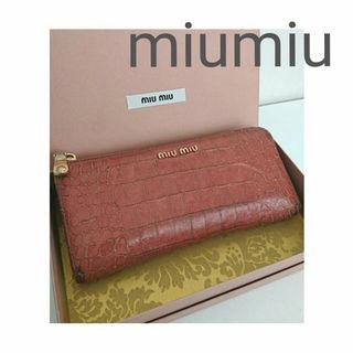 06f577361dea ミュウミュウ(miumiu)の正規 MIUMIU クロコ レザー L字ファスナー 長財布 サーモン