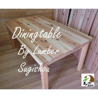 国産杉☆無垢のテーブル(ダイニングテーブル)